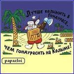 papazloi - Ярмарка Мастеров - ручная работа, handmade