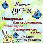 Магазин Арт - М - Ярмарка Мастеров - ручная работа, handmade
