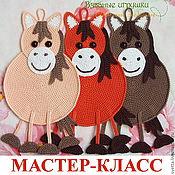"""Материалы для творчества ручной работы. Ярмарка Мастеров - ручная работа """"Лошадушка"""" мастер-класс по вязаной прихватке. Handmade."""