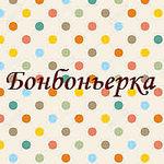 Бонбоньерка - Ярмарка Мастеров - ручная работа, handmade