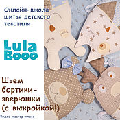Материалы для творчества handmade. Livemaster - original item Video master-class bumpers animals. Handmade.