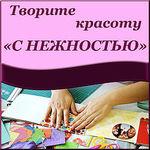 s-nezhnostyu