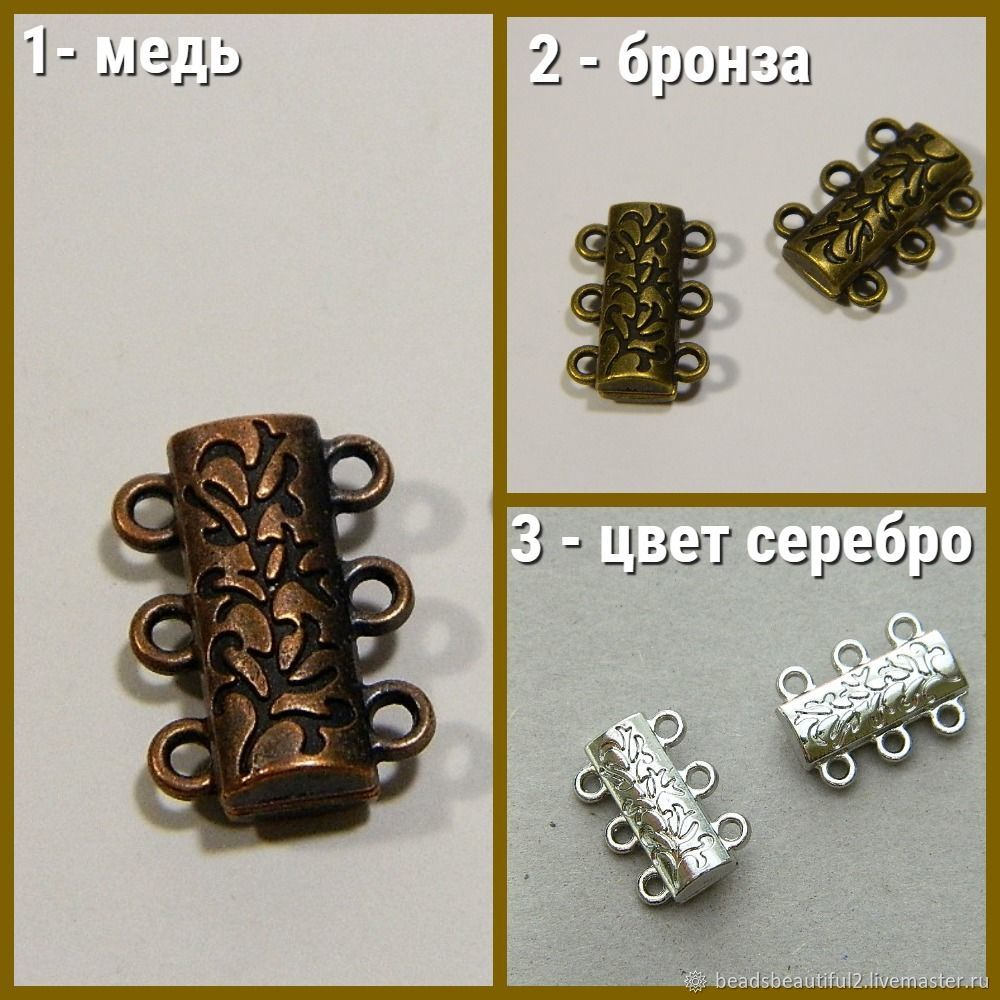 The MAGNETIC LOCKS on the 3 THREADS RADIOFONII. for PCs, Accessories for jewelry, Saratov,  Фото №1