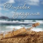 Островок рукоделия - Ярмарка Мастеров - ручная работа, handmade