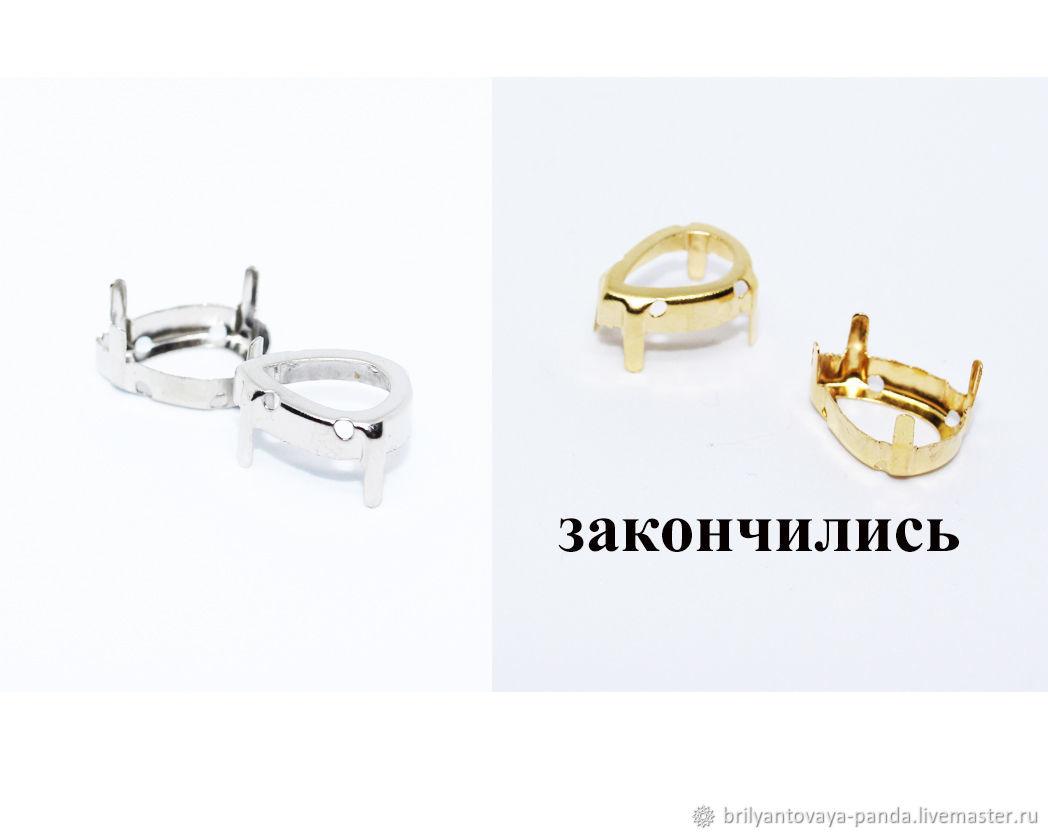 Оправы, цапы капля 10х14мм, Аксессуары для вышивки, Омск,  Фото №1