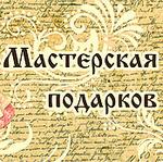 Мастерская подарков - Ярмарка Мастеров - ручная работа, handmade