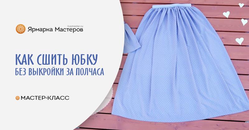 95ccdd01a7e Как сшить юбку на резинке без выкройки за полчаса – Ярмарка Мастеров