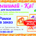 Елена Вышивай-ка (vishivai-ka) - Ярмарка Мастеров - ручная работа, handmade