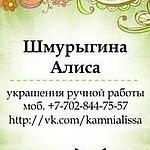 Алиса Шмурыгина (kamnialissa) - Ярмарка Мастеров - ручная работа, handmade
