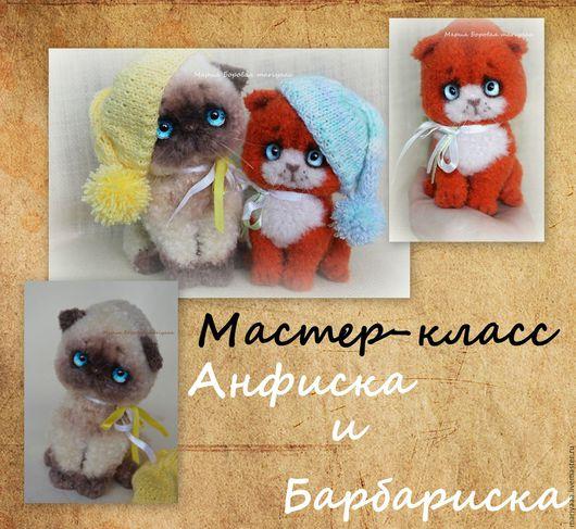 Вязание ручной работы. Ярмарка Мастеров - ручная работа. Купить Мастер-класс котята Анфиска и Барбариска от mariyaaa. Handmade. Рыжий