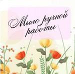 Юлия (soapsamara) - Ярмарка Мастеров - ручная работа, handmade