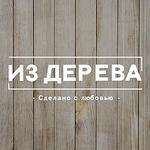IsDereva - Ярмарка Мастеров - ручная работа, handmade