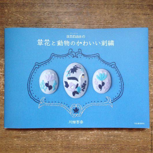 Обучающие материалы ручной работы. Ярмарка Мастеров - ручная работа. Купить Японская мини-книга по вышивке. Handmade. Комбинированный, брошь