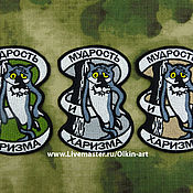 Сувениры и подарки handmade. Livemaster - original item Patch
