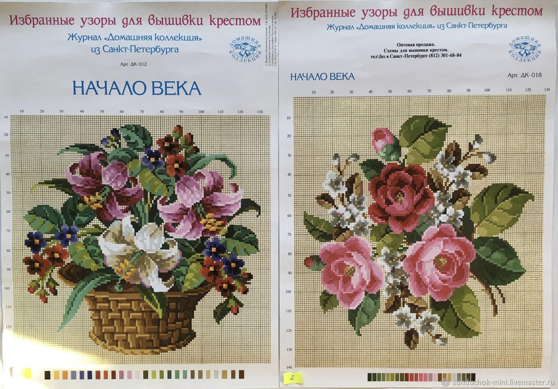 Журнал домашняя коллекция вышивка крестом санкт-петербург 61