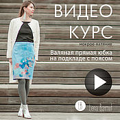 Материалы для творчества handmade. Livemaster - original item Video course: Felted straight skirt lining with belt. Handmade.
