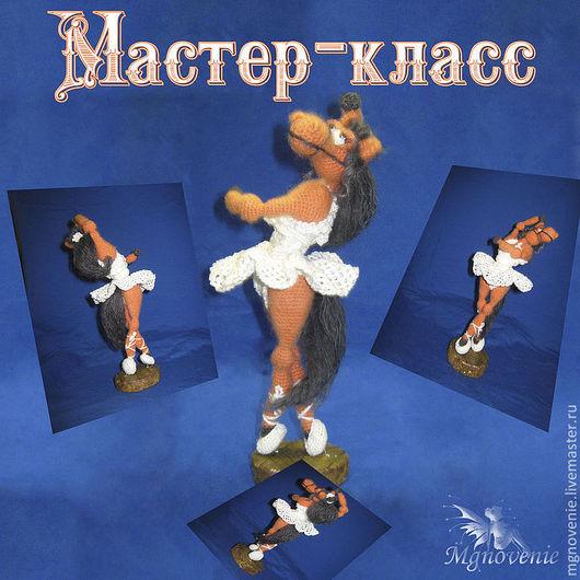 Обучающие материалы ручной работы. Ярмарка Мастеров - ручная работа. Купить Мастер-класс по вязанию Лошадь -Балерина. Handmade. Рыжий