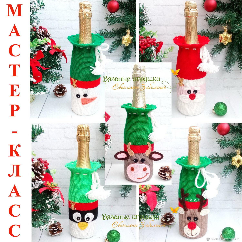 Сборник мастер-классов по чехлам для шампанского и вина (крючок), Схемы для вязания, Анапа,  Фото №1