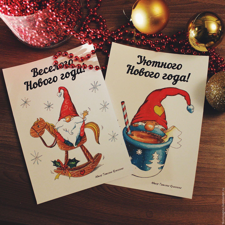 Авторские открытки нового года, поздравление