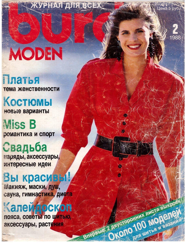 Burda Moden № 2/1988, Выкройки для шитья, Москва,  Фото №1