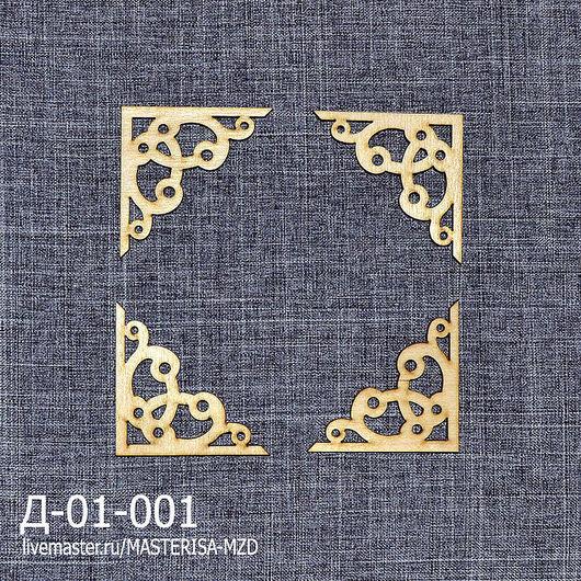 Д-01-001. Набор декоративных уголков. В наборе 4 уголка.