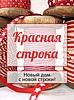 Красная строка (Krasnaya-stroka) - Ярмарка Мастеров - ручная работа, handmade