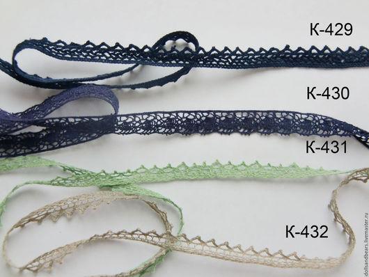 К-429Кружево хлопковое, ширина 1см К-430Кружево хлопковое, ширина 1см К-431Кружево хлопковое, ширина 0,8см К-432Кружево хлопковое, ширина 0,8см