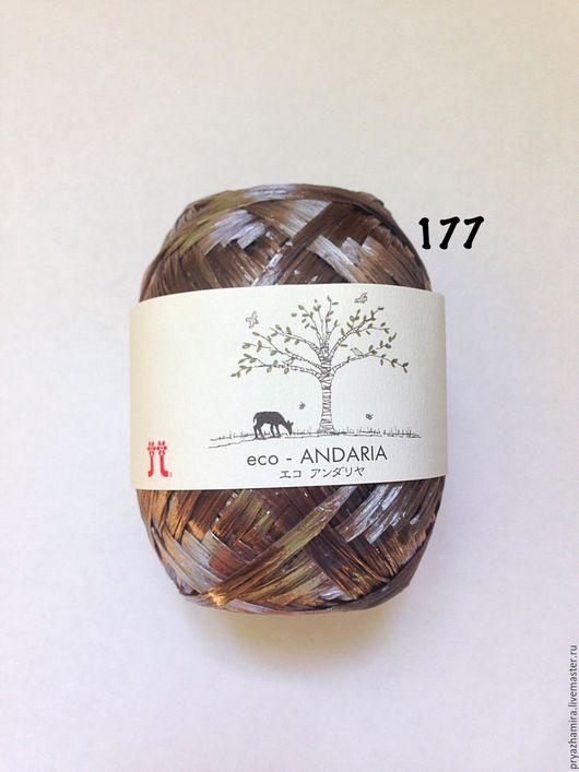 Вязание ручной работы. Ярмарка Мастеров - ручная работа. Купить Натуральная японская рафия тон 177. Handmade. Пряжа