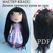Прическа для куклы - Ярмарка Мастеров - ручная работа