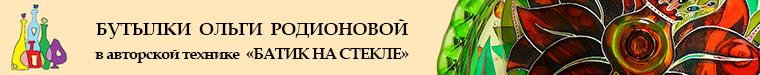 Бутылочный Маньяк Ольга Родионова