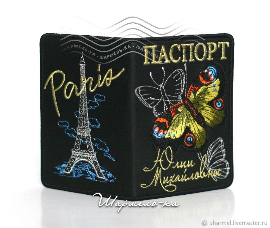 Подарок женщине. Обложка на паспорт с любым именем `Париж и бабочки`. Именные вещицы от Шармель-ки