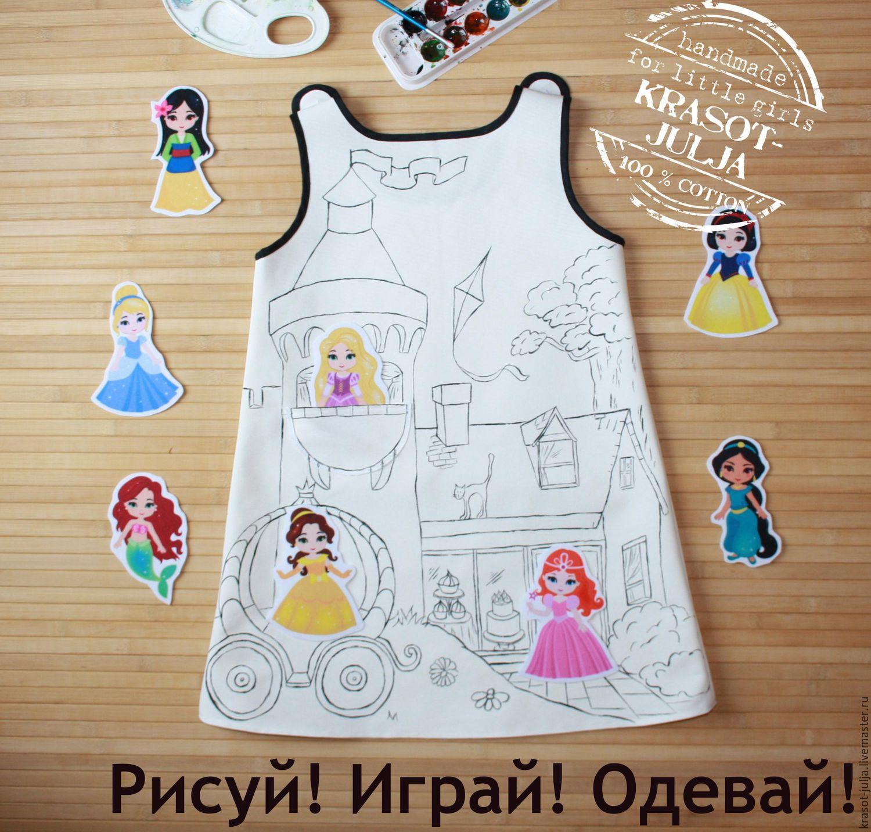 Раскраска платьев для девочек 10