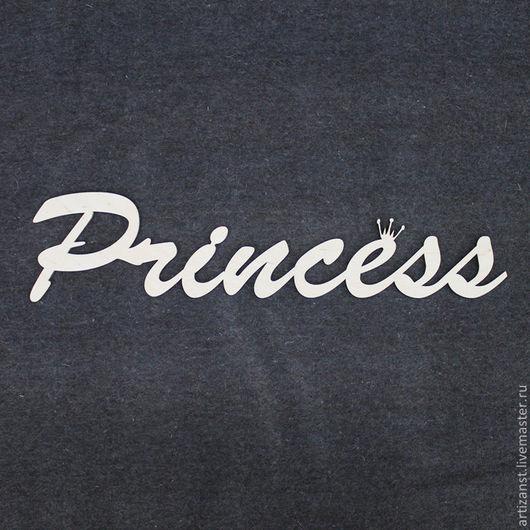 "Арт. 13212. Слово ""Принцесса"""