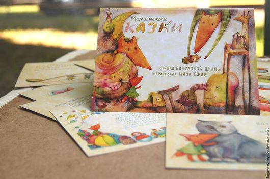 """Детские открытки ручной работы. Ярмарка Мастеров - ручная работа. Купить Набор открыток """"Маленькие сказки"""". Handmade. Рыжий, лисичка"""
