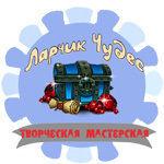 Юлия Шубина (larchikchudes) - Ярмарка Мастеров - ручная работа, handmade