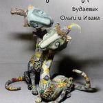 Будаевы Иван и Ольга - Ярмарка Мастеров - ручная работа, handmade