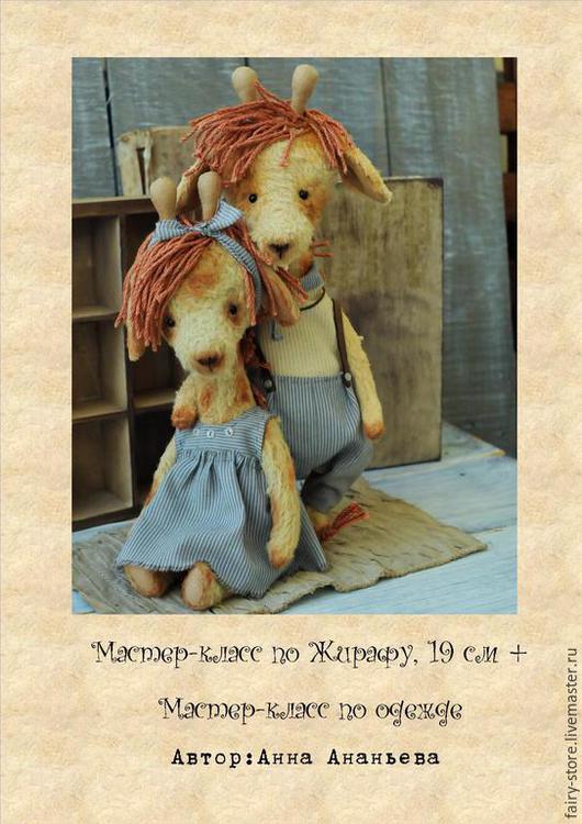 Куклы и игрушки ручной работы. Ярмарка Мастеров - ручная работа. Купить МК по Жирафу + МК по одежде. Handmade. Белый