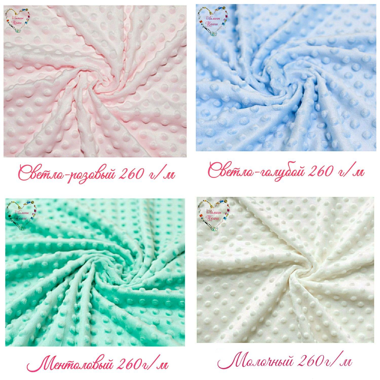 MinkyDot plush milk, menthol, light pink, light blue, be, Fabric, Moscow,  Фото №1