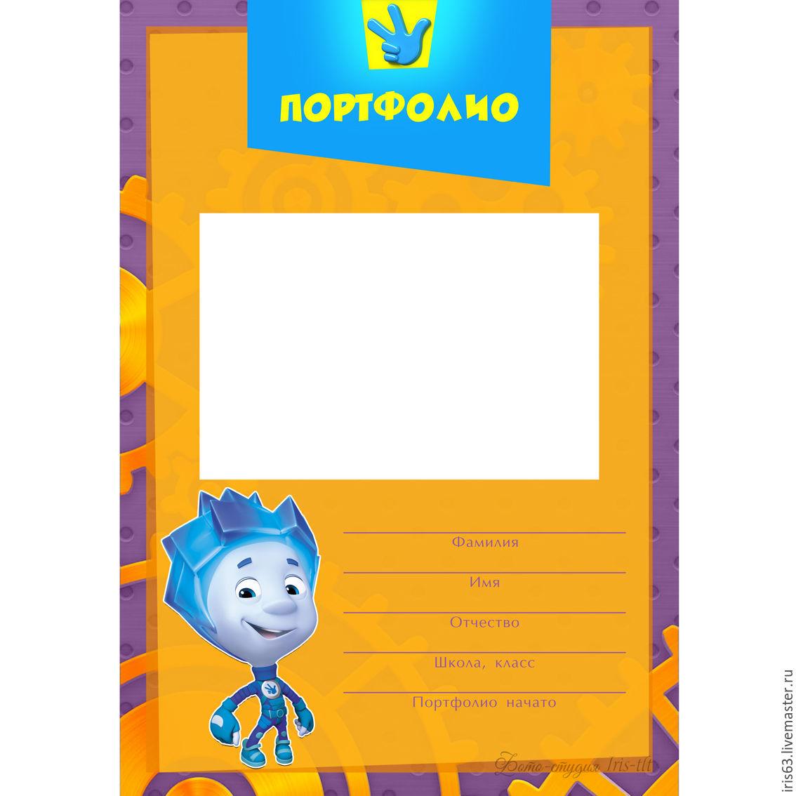 Портфолио фиксики