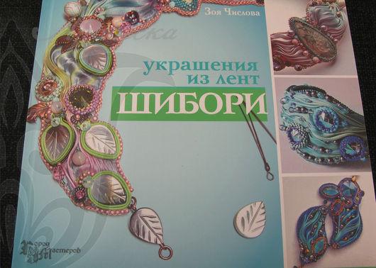Книга по вышиванию Украшение из лент Шибори