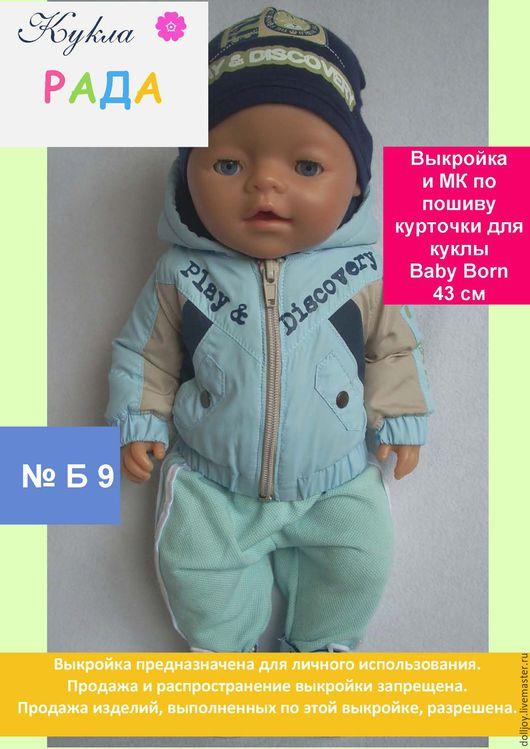 Куклы и игрушки ручной работы. Ярмарка Мастеров - ручная работа. Купить Выкройка и МК курточки для куклы Baby born. Handmade.