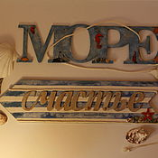 """Для дома и интерьера ручной работы. Ярмарка Мастеров - ручная работа Слова для декора и фотосессий """"Море счастья"""". Handmade."""