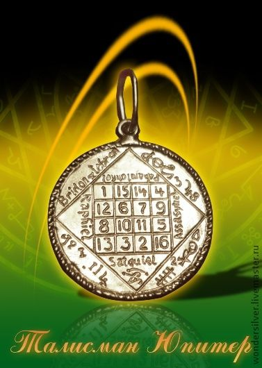 The Talisman Of Jupiter, Amulet, Moscow,  Фото №1