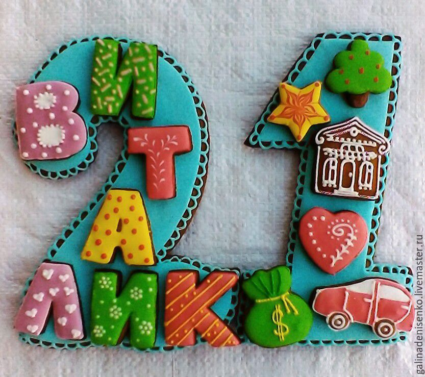 Set of cakes for a birthday, Gingerbread Cookies Set, Rostov-on-Don,  Фото №1