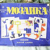 """Детская игра мозаика """"Золотой ключик"""" (винтаж)."""