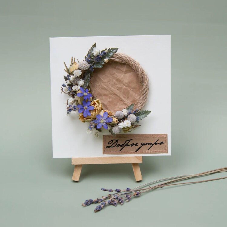 встреча открытки из сухоцветов ручная работа мангольда