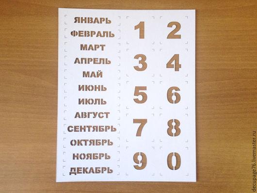 Трафарет для вечного календаря Размер: 20х25 см   Материал: прозрачный тонкий пластик (толщина 0,2-0,3 мм)
