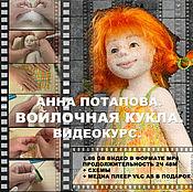 Материалы для творчества ручной работы. Ярмарка Мастеров - ручная работа Видеокурс. Войлочная кукла. Handmade.