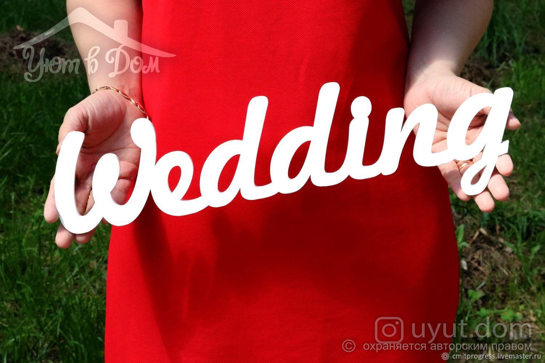 The word tree for Wedding photo shoot, Kits for photo shoots, Dimitrovgrad,  Фото №1