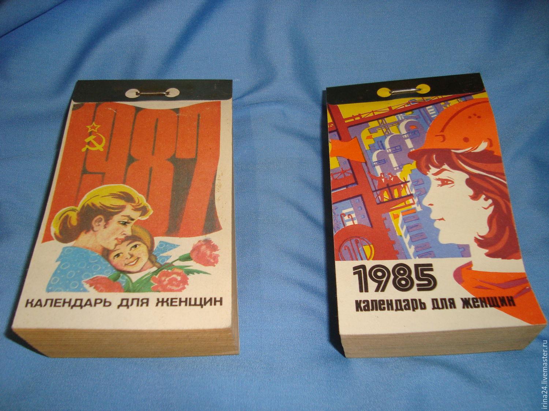 Календари отрывные советские